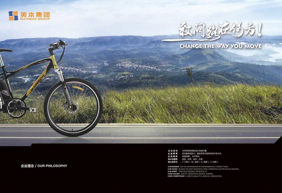 Mainbon e bike 2019